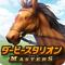 ダービースタリオンマスターズ【ダビマス】攻略wiki