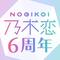乃木恋攻略Wikiまとめ【坂道の下で、あの日僕は恋をした】