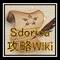 Sdorica攻略Wikiまとめ【スドリカ】