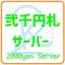 弐千円札サーバー公式wiki